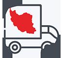تحویل رایگان در تمام نقاط ایران