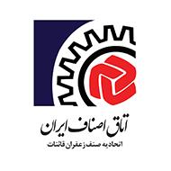 مجوز اتاق اصناف ایران (اتحادیه صنف زعفران قائنات)