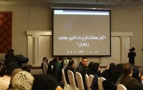 اقتصاد شفاف در بورس کالای زعفران