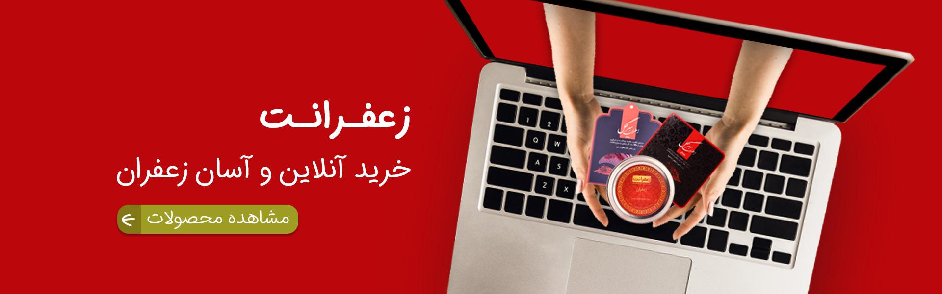 خرید آنلاین و آسان